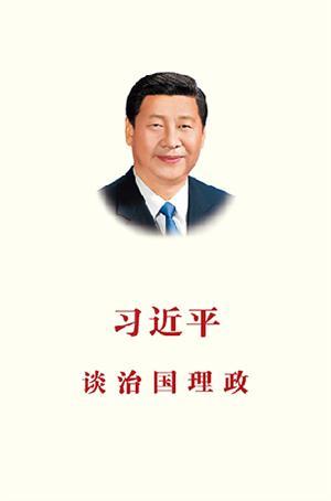 习近平谈治国理政中文简体版
